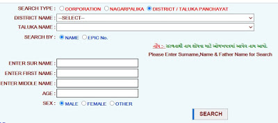 How To search your name In voter List Gujarat