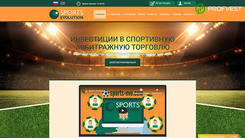 Sports Evolution обзор и отзывы HYIP-проекта