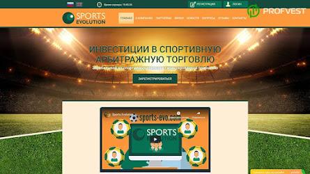 Sports Evolution: обзор и отзывы о sports-evo.com (HYIP СКАМ)