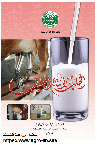 كتاب : الحلب و انتاج الحليب