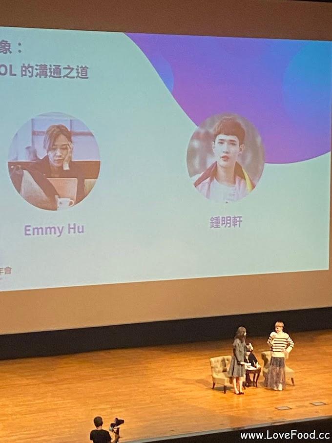 2019成長駭客年會- Emmy Hu(胡采蘋) VS 鍾明軒 尷尬的訪談 @ 台北國際會議中心 - 2019 Growth Hacker Seminar