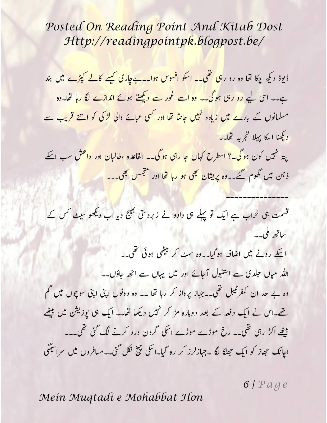 Main Muqtadi E Mohabbat Hon By Lubaba Hafeez Reverted Hero Novel