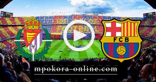 مشاهدة مباراة برشلونة وبلد الوليد بث مباشر كورة اون لاين 05-04-2021 الدوري الإسباني