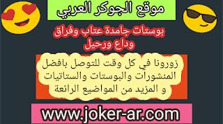 بوستات جامدة عتاب و فراق وداع و رحيل 2019 بوستات حزينة مكتوبة - الجوكر العربي