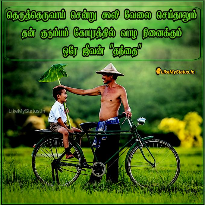 தந்தை... Tamil Quote Image Daddy...