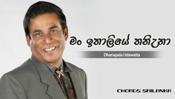 Man Italiye Thani Una Danapala Udawaththa Sinhala song