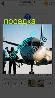 совершена посадка самолета на аэродроме 14 уровень 400 плюс слов 2