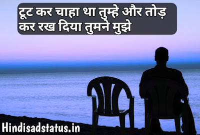 Sad Status, Sad Status In Hindi, सैड हिंदी स्टेटस, Sad Love Status In Hindi, Sad Status In Hindi For Life, Sad Shayari, Sad Shayari In Hindi, Sad Whatspp Status, Sad Love Status, Sad Life Status, Very Sad Status, Sad Status For Girls And Boys, Sad Status Image, Feeling Sad Status, Sad Hindi Status, Sad Shayari Status, Sad Status Pic