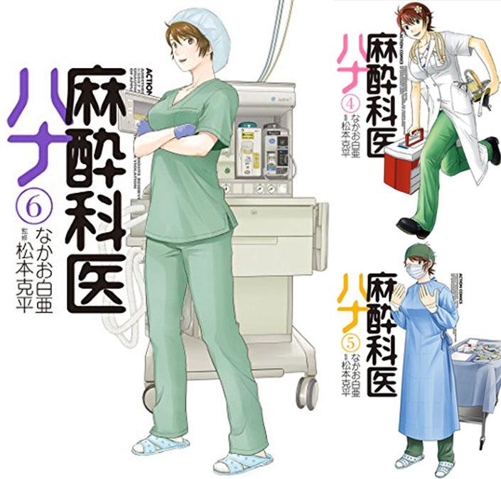 麻酔科医ハナ (全6巻)(アクションコミックス)
