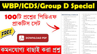 Icds,wbp,Group d practice set in bengali pdf