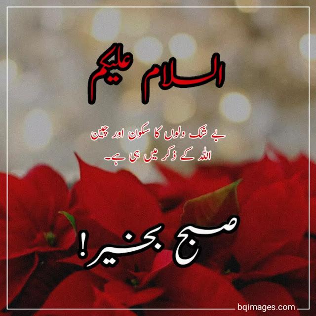 islamic good morning dua in urdu