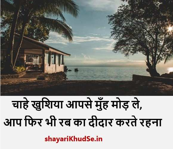 zindagi love shayari in hindi images, zindagi shayari in hindi hd images