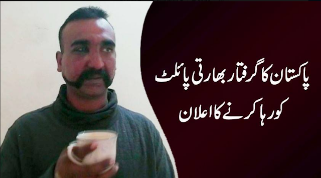 Pakistan announced the release of Indian pilot Abhinandan Varthaman on Friday.