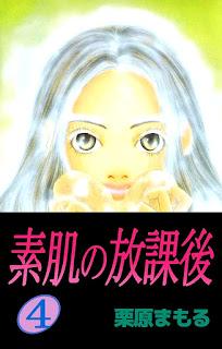 %name [栗原まもる]素肌の放課後 第01 04巻