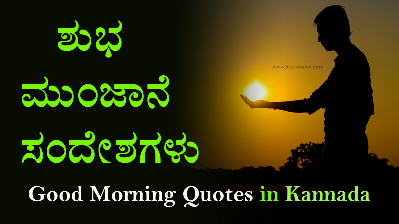 ಶುಭ ಮುಂಜಾನೆ ಸಂದೇಶಗಳು - Good Morning Quotes in Kannada - Good Morning Messages in Kannada