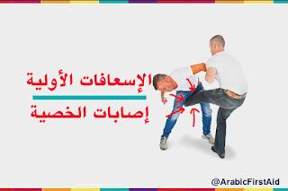 testicular-injury-إصابة-الخصية