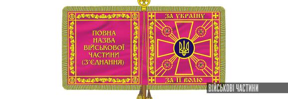 Бойовий прапор