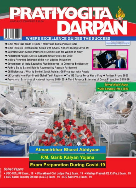 Pratiyogita Darpan Current Affairs(June-July 2020) : For All Competitive Exam PDF Book