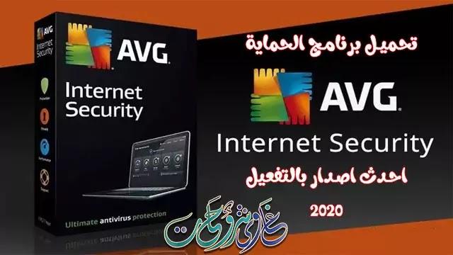 مكافح الفيروسات AVG Internet Security 2020 version V20.2 كامل بالتفعيل للكمبيوتر.