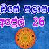 Lagna Palapala 2020-04-26 | ලග්න පලාපල | රාහු කාලය | Rahu Kalaya 2020