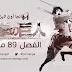 مانجا الهجوم على العمالقة الفصل 89 مترجم | Manga Shingeki no Kyojin 89 | تحميل + مشاهدة