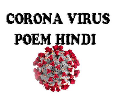 corona virus poem