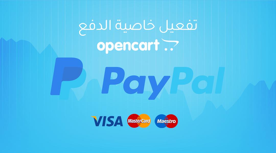 تفعيل خاصية الدفع PayPal أوبن كارت