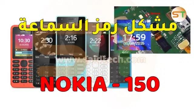 عطل سماعة الاذن - شعار السماعة Nokia 150 RM-1190