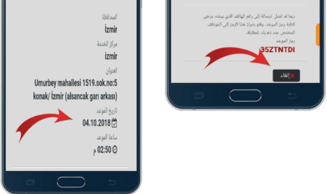 حل مشاكل تحديث بيانات الكملك في تركيا وتخطي رسالة    الموعد الذي تبحث عنه غير متوفر ضمن المواعيد الحالية   نظام المواعيد لتحديث البيانات للسوريين والأجانب تحت الحماية الدولية والمؤقتة 2020