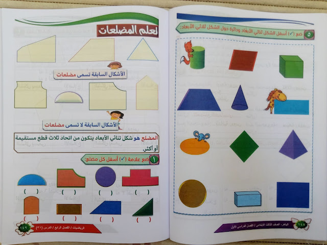 تحميل كتاب الباهر في الرياضيات الصف الثالث الابتدائى الترم الأول