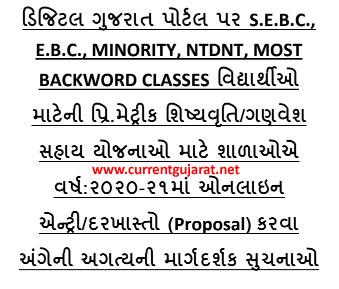 Digital Gujarat Scholarship 2020-21