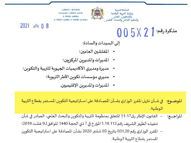 مذكرة رقم 005x21 في شأن تنزيل المقرر الوزاري بشأن المصادقة على استراتيجية التكوين المستمر بقطاع التربية والتكوين