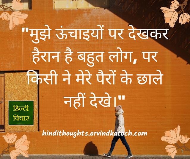 Hindi Thought (Many people are surprised to see/मुझे ऊंचाइयों पर देखकर हैरान है)