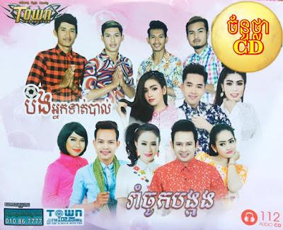 Town CD Vol 112