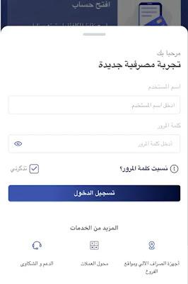 تسجيل الدخول في تطبيق الراجحي موبايل الجديد
