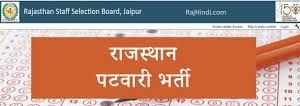 Rajasthan Patwar Exam 2021 Exam Date and Admit Card