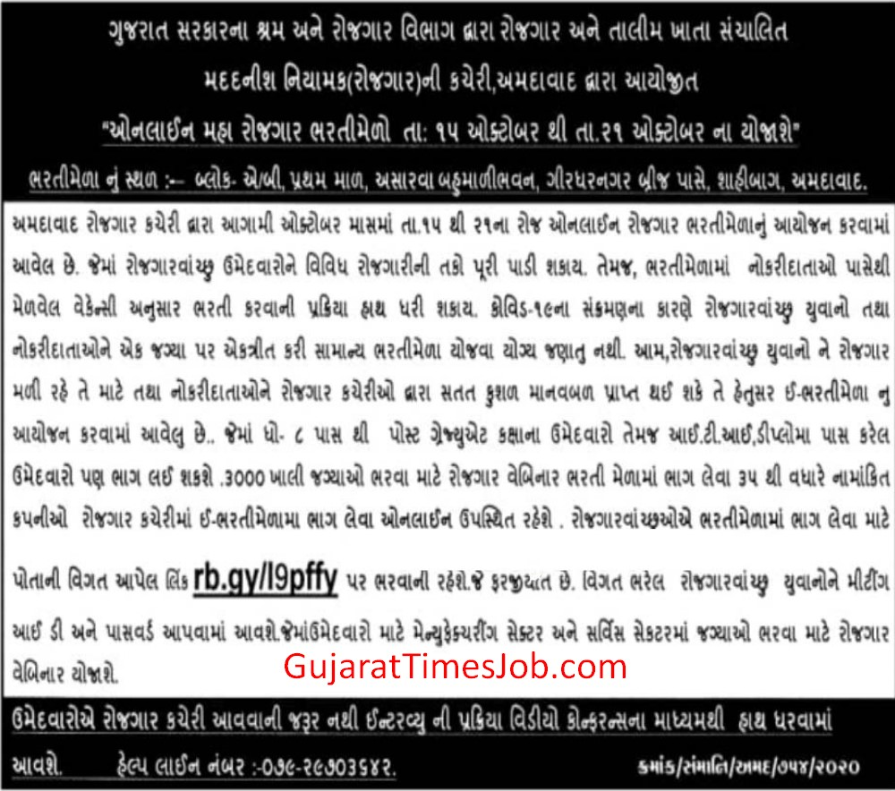 Employment Office Ahmedabad Online Maha Rozgaar Bharti Melo 2020