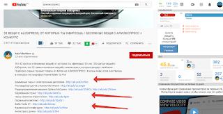 AliExpress и youtube