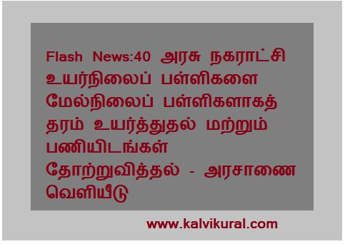 Flash News:40 அரசு நகராட்சி உயர்நிலைப் பள்ளிகளை மேல்நிலைப் பள்ளிகளாகத் தரம் உயர்த்துதல் மற்றும் பணியிடங்கள் தோற்றுவித்தல் - அரசாணை வெளியீடு