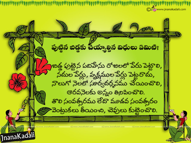 telugu dharma sandehalu-dharma sandehalu about Born of A child-Telugu Spiritual Known Facts