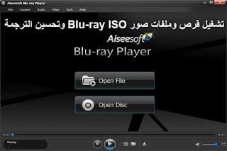 Aiseesoft Blu-ray Player 6-6-26 تشغيل قرص وملفات صور Blu-ray ISO وتحسين الترجمة