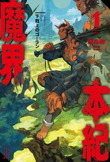 魔界本紀 下剋上のゴーラン Makai Hongi Gekokujo no Goran free download