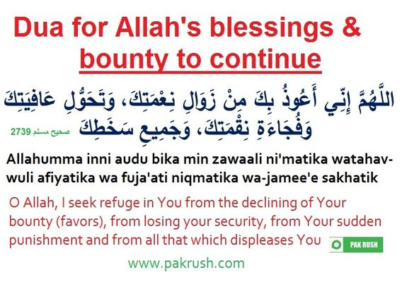 Dua for Allah's bounty & blessings to continue | Arabic, English & transliteration