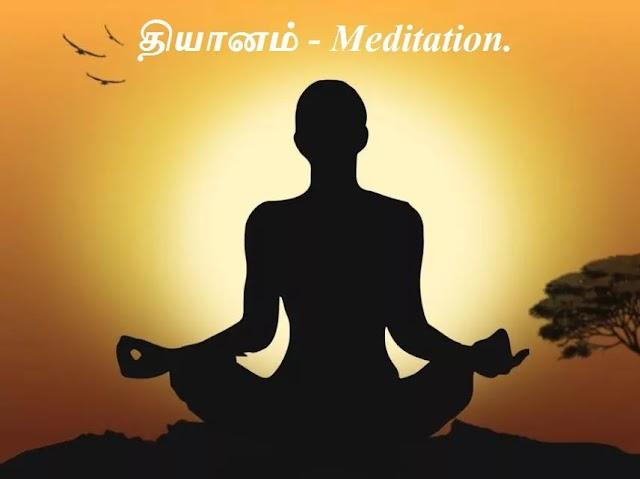 சுகாசனம் - Sukhasana - Easy Pose.