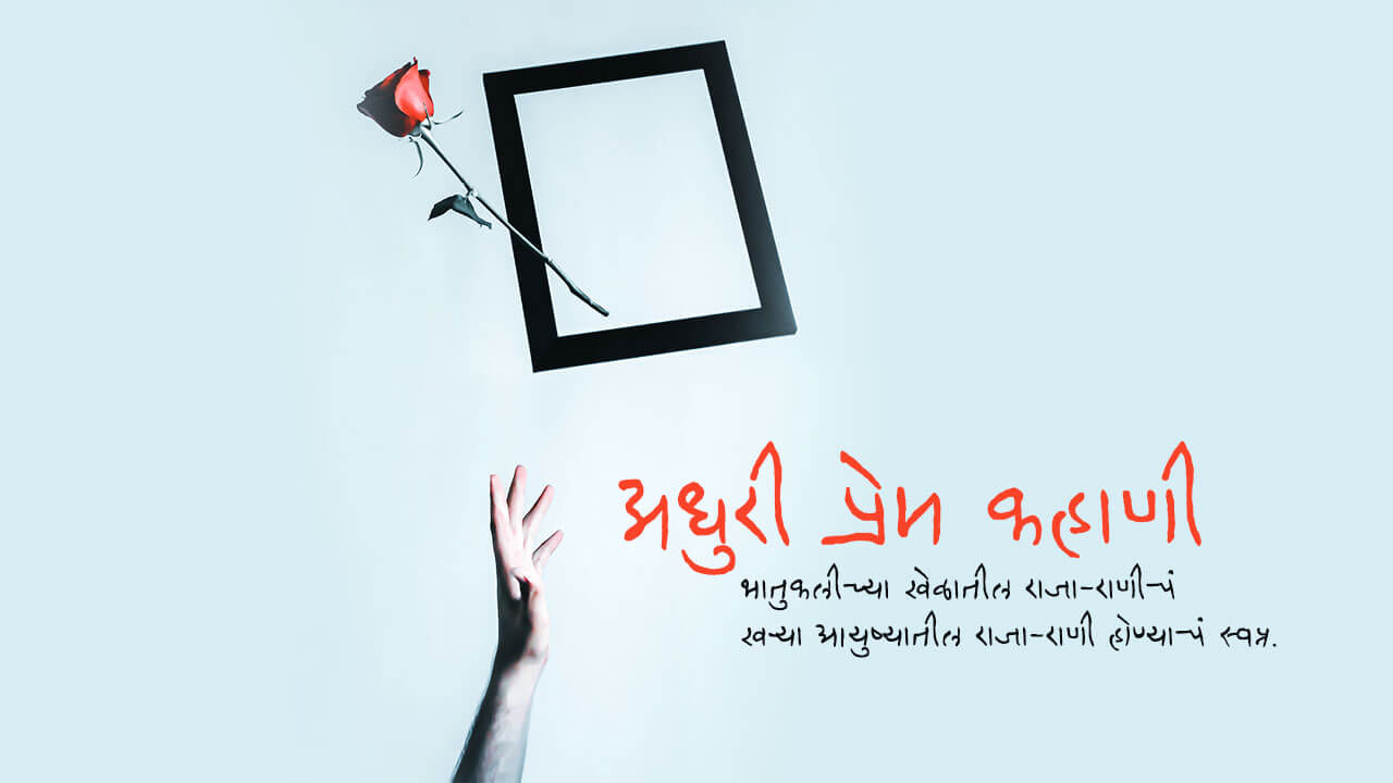 अधुरी प्रेम कहाणी - मराठी कथा | Adhuri Prem Kahani - Marathi Katha