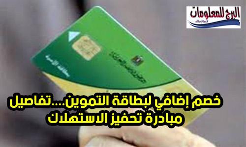 وزارة المالية | خصم وتقسيط لحاملى البطاقة التموينية, ..مبادرة تحفيز الاستهلاك ,