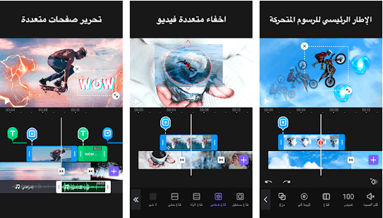 تحميل تطبيق فيفا كوت عملاق تحرير الفيديو VivaCut Pro  Apk  بدون علامة مائية أخر تحدبث 2020
