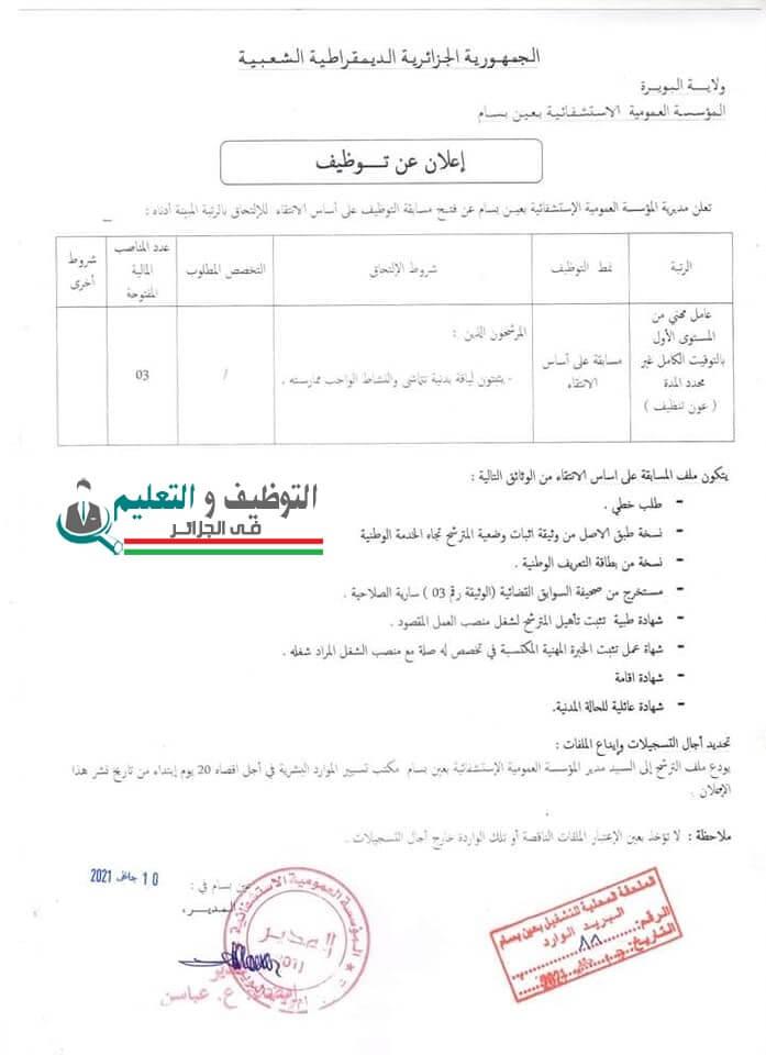 اعلان توظيف بالمؤسسة الاستشفائية العمومية بعين بسام ولاية البويرة 11 جانفي  2021