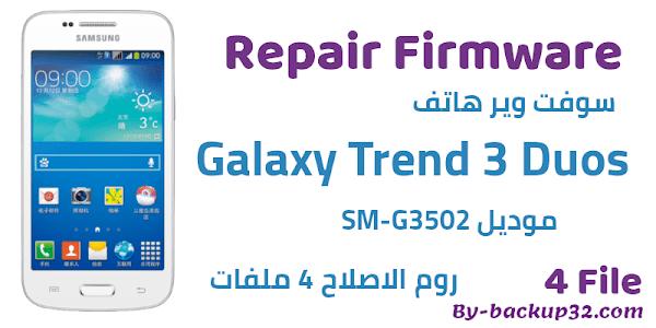 سوفت وير هاتف Galaxy Trend 3 Duos موديل SM-G3502 روم الاصلاح 4 ملفات تحميل مباشر