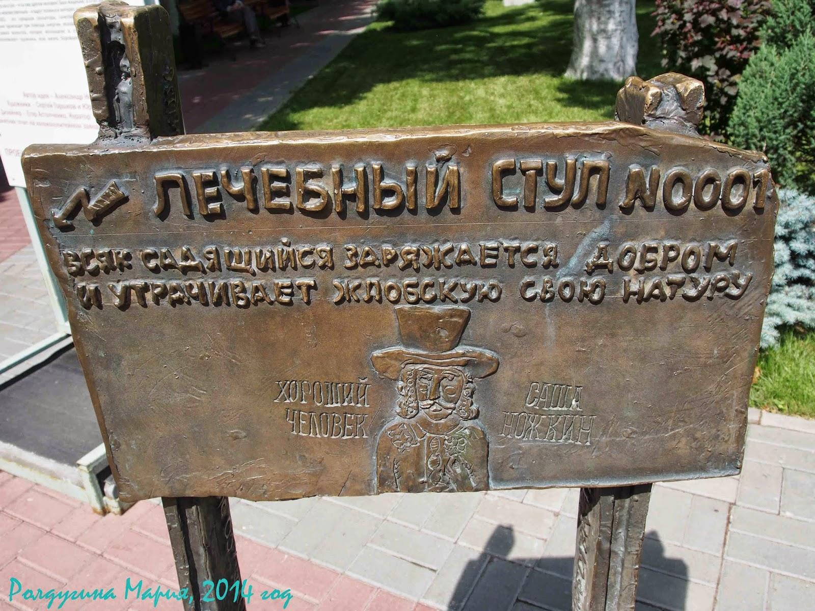 воронеж памятник стулу